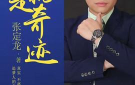 亚洲行销之神-张定龙老师宣传片 (94播放)
