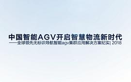 中国智能AGV开启智慧物流新时代 (144播放)