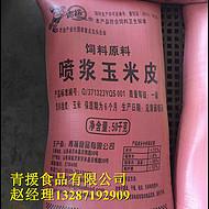 大量供应青援 喷浆玉米皮 玉米纤维