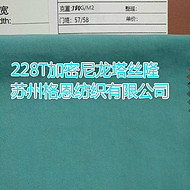 228T加密尼龙塔丝隆  消光尼龙塔丝隆 70D*160D  115G/M2