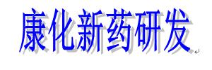 康化直供CAS 112695-98-4康化(上海) 大量新药研发 WQY康化新药研发|15800684150伍秋燕;,