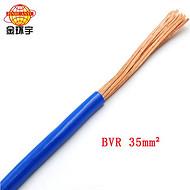 电线软电线450/750V铜芯电线BVR 35