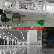 供应广州花都增城厂房地面起砂翻新 水泥地起砂翻新 老地板改造