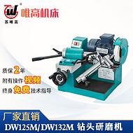 钻头研磨机DW-125M