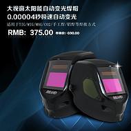 瑞凌太阳能自动变光焊帽头戴式焊接防护面罩中山瑞凌焊机销售维修服务