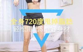 2019秦汉摄影女外模甩脂机运动类产品拍摄制作 (293播放)