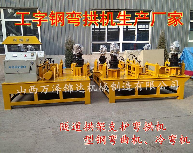 大渡口萬澤錦達地鐵支護液壓系統工字鋼冷彎機經銷商