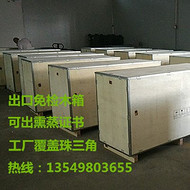 出口木箱 出口免检木箱 免熏蒸木箱 钢带木箱 普通木箱包装 物流包装箱 木箱公司