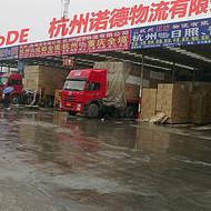 杭州到南宁物流公司