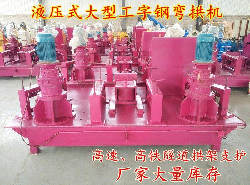液压工字钢弯拱机