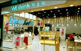 wedrink茶主张饮品店奶茶店招商加盟视频 (12播放)