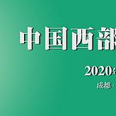 2020中国环博会成都展