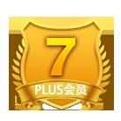 VIP第7年:7级