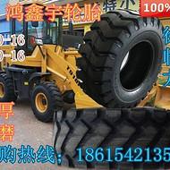 矿山轮胎批发铲车轮胎厂家16/70-20子午线轮胎莱州铲车