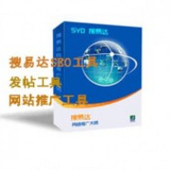 深圳搜易达SEO发帖工具,,网站推广排名软件工具(二月)