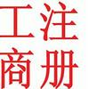 上海青浦公司注册的经营范围参考