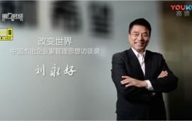 新希望集团的管理秘密-刘永好 (20436播放)