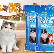 猫砂 豆腐猫砂 除臭无尘抗菌 植物绿茶猫砂玉米猫沙冲厕所6L