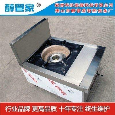 醇管家供应广西省梧州市苍梧县醇油炉具微电脑低汤灶 电气化灶