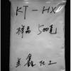 三元氯醋树脂 三元氯醋 羟基氯醋 兰鑫氯醋KT-HX