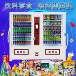 河北崇朗双柜触摸屏饮料零食综合自动售货机