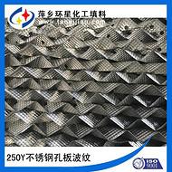 洗苯塔250y型波纹板填料不锈钢规整填料高效型规整填料厂家