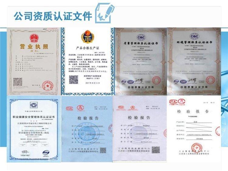 公司资质认证文件