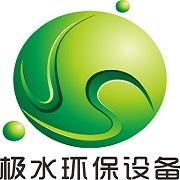 重庆极水环保设备有限公司