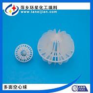 50mm多面空心球PP多面球填料聚丙烯空心球化工填料生产厂家