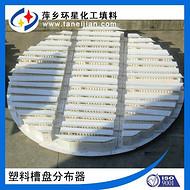 PP分布器塑料槽式分布器聚丙烯槽盘分布器塑料塔内件厂家