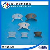 PP鞍形环填料塑料异鞍环PP聚丙烯矩鞍环填料CS2洗涤塔