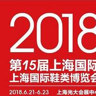 2018上海鞋材展览会