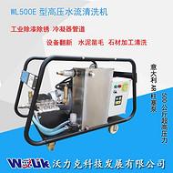 沃力克 WL500E工业高压清洗机 除漆除锈清洗用!