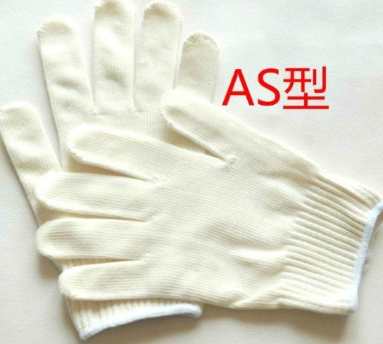 AS型细纱手套