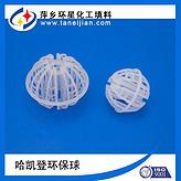 钢铁厂吸收塔球形填料环星球环PVDF材质环保球PPH圆形填料