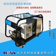 沃力克 WL350H热水高压清洗机 工业设备除油脂用!