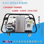 沃力克WL5022工业清洗机,适用于大型船舶的表面清洗!