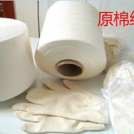 高品质棉纱手套AS型集芳品牌手戴舒服不刺痒可手美观结实耐用