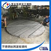 孔板波纹加丝网波纹填料强度大抗压能力大不锈钢厂材质规整填料
