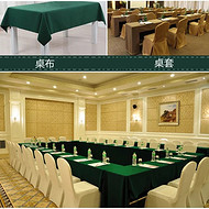 鸿鼎定制宾馆餐厅酒店桌布、会议桌布|宴会台布椅套批发