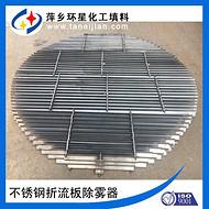 新型高效折流板除沫(雾)器油水分离器TP板蛇形板除雾器厂家