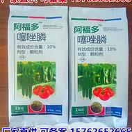 阿福多噻唑磷颗粒剂 根结线虫杀虫剂 线虫特效药 定植前使用