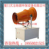 西安长春珠海郑州海口厦门供应环保除尘降尘煤矿专用喷雾机