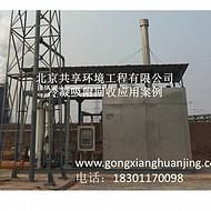 油气/溶剂回收冷凝设备