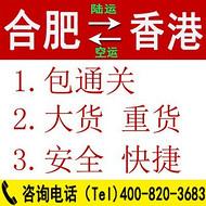 合肥到香港物流__上门提货+香港送货上门-合肥到香港陆运
