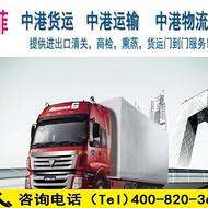 合肥到香港货运公司-合肥到香港物流公司-合肥到香港运输公司