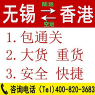 无锡、宜兴到香港物流公司-无锡到香港专线物流运输-货运