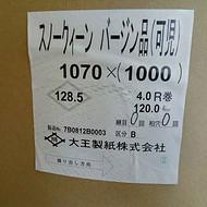50克100克进口全木浆食品级日本王子大王牛皮纸