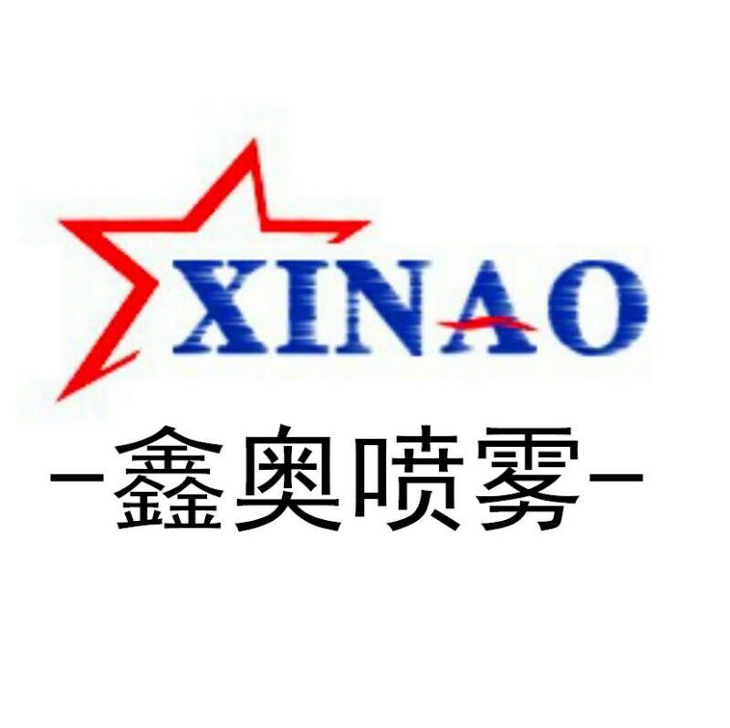 广州鑫奥喷雾设备有限公司
