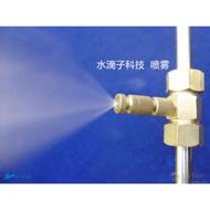 高压喷雾设备喷雾造雾设备南京水滴子